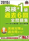 2015年度版 英検準1級 過去6回全問題集 (旺文社英検書)