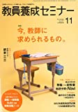 教員養成セミナー 2011年 11月号 [雑誌]