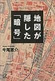 地図が隠した「暗号」 (講談社+α文庫)