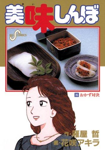 美味しんぼ(35) (ビッグコミックス)