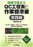 現場で役立つQC工程表と作業標準書「実践編」