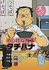 めしばな刑事タチバナ 第2巻 2011年07月30日発売