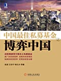 img - for China's best private-collected funds play a game in China (Chinese Edition) book / textbook / text book