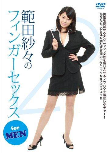 範田紗々のフィンガーセックス for MEN [DVD]