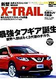 ニューカー速報プラス NISSAN 新型 X-TRAIL(エクストレイル) (CARTOP MOOK ニューカー速報プラス)