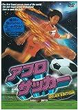 アフロサッカー [DVD]