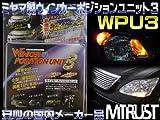 ミヤマ製 WPU3◎ LED・車検対応ウィンカーポジションキット◎【エムトラ】