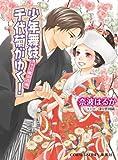 少年舞妓・千代菊がゆく! 十六歳の花嫁 (コバルト文庫)