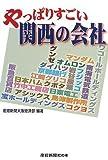 やっぱりすごい 関西の会社 (産經新聞社の本)