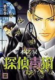 探偵青猫 6 (花音コミックス)