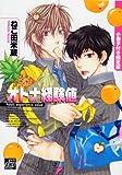 オトナ経験値 初回限定版 (ドラコミックス 178)