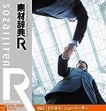 素材辞典[R(アール)] 042 ビジネス・ニューリーダー