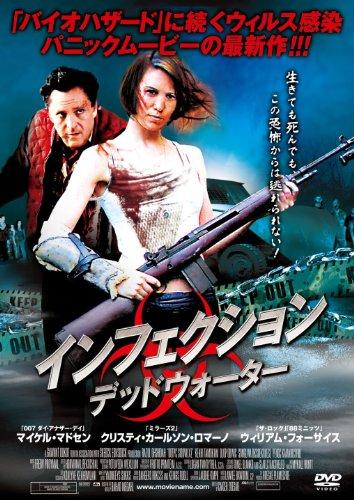 インフェクション-デッドウォーター- [DVD]