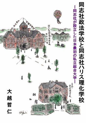 同志社政法学校と同志社ハリス理化学校 -同志社が設立した日本最初の私立総合大学-