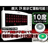 ◆店舗用品◆ワイヤレスチャイム◆30チャンネル対応◆受信機◆子機10席◆アダプター付◆クリア子機