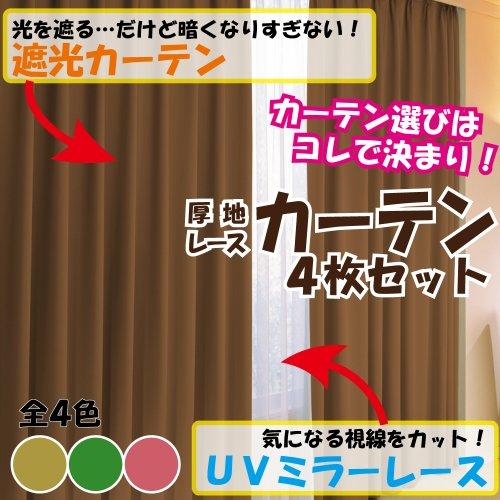 【窓美人】遮光カーテン&ミラーレース 4枚セット 省エネ・防犯対策に!!(ブラウン, 幅100×高さ178(176)cm 4p)