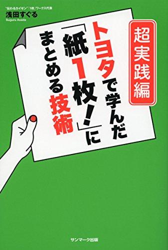 トヨタで学んだ「紙1枚! 」にまとめる技術[超実践編]