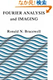 Fourier Analysis and Imaging