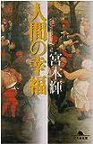 人間の幸福 (幻冬舎文庫)