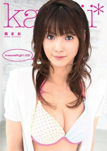 kawaii* kawaii girl 22 楓まお kawaii かわいい [DVD]