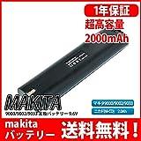 マキタ makita 9000 9002 9033 互換 9.6V 2000mAh 電動工具用 互換バッテリー 4093D 4093DW 4190DB 6095D 対応 DC1414 DC1439 DC1804 DC1215