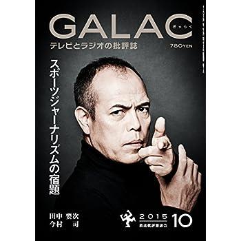 GALAC 2015年10月号