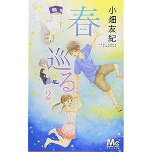 春巡る 2 (マーガレットコミックス)