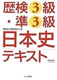 歴検3級・準3級日本史テキスト