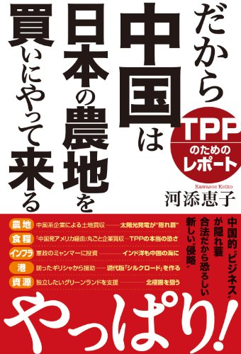 だから中国は日本の農地を買いにやって来る TPPのためのレポート -