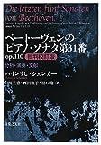 ベートーヴェンのピアノソナタ第31番 op.110 批判校訂版 分析・演奏・文献