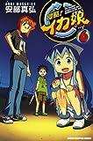 侵略!イカ娘 6 (少年チャンピオン・コミックス)