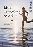 Miss �ϡ��С����ޥ����� (����ʸ��)