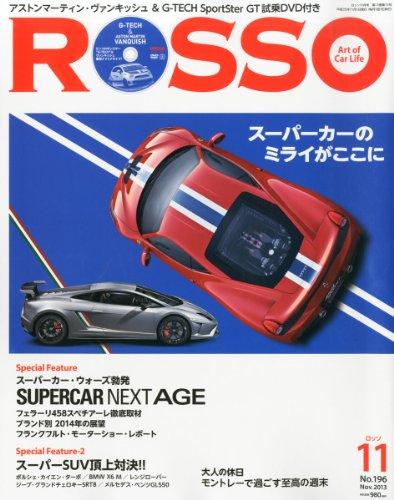 Rosso (ロッソ) 2013年 11月号 Vol.196