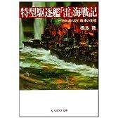 特型駆逐艦「雷」海戦記―一砲術員の見た戦場の実相 (光人社NF文庫)