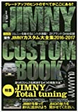 JIMNY CUSTOM BOOK VOL.5 (ぶんか社ムック)