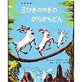 三びきのやぎのがらがらどん (昭和40年) (世界傑作絵本シリーズ)