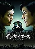 インサイダーズ/内部者たち [DVD]