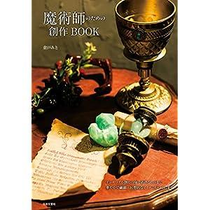 魔術師のための創作BOOK [Kindle版]