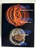 現代世界のグラフィックデザイン (第6巻)