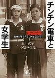チンチン電車と女学生 1945年8月6日・ヒロシマ (講談社文庫)