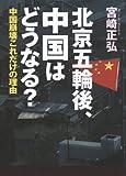 北京五輪後、中国はどうなる?