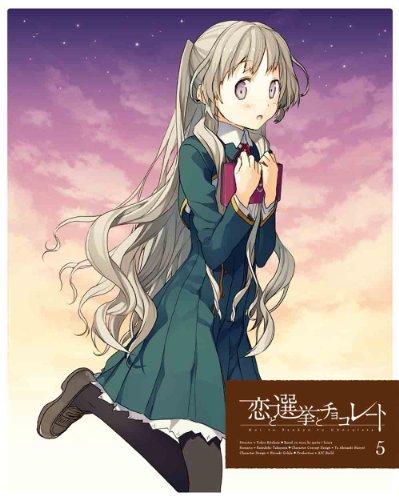恋と選挙とチョコレート 5(完全生産限定版) [DVD]