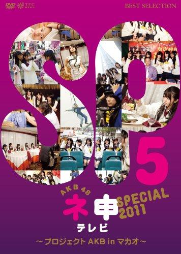 AKB48 ネ申テレビ スペシャル ~プロジェクトAKB in マカオ~ [DVD]