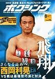 ボクシングマガジン 2010年 08月号 [雑誌]