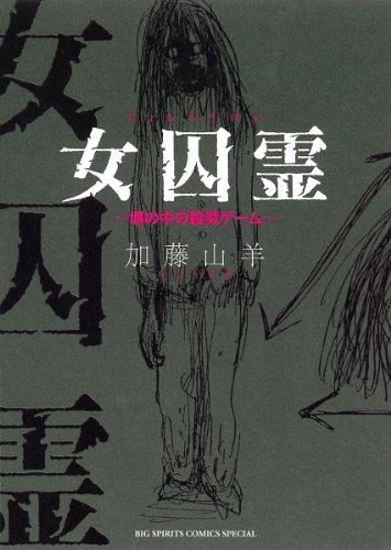 女囚霊 塀の中の殺戮ゲーム (ビッグコミックススペシャル)