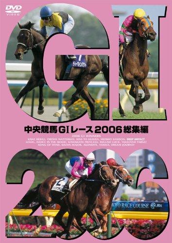 中央競馬GIレース 2006総集編【低価格版】 [DVD]