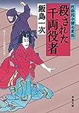 殺された千両役者-阿弥陀小僧七変化(2) (双葉文庫)