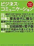 日経キャリアマガジン 2010vol.2 ビジネス・コミュニケーション (日経ムック)