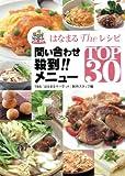 はなまるTheレシピ問い合わせ殺到!!メニューTOP30