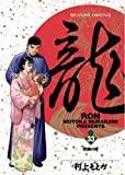 龍-RON-(33) (ビッグコミックス)